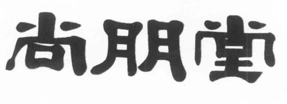 尚朋堂sc-1248e电路图