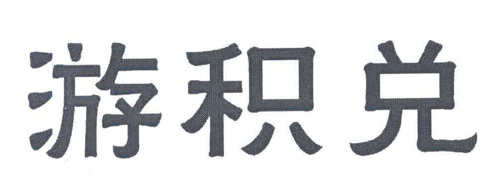 深圳壹卡会物卡_深圳市壹卡会信息咨询有限公司