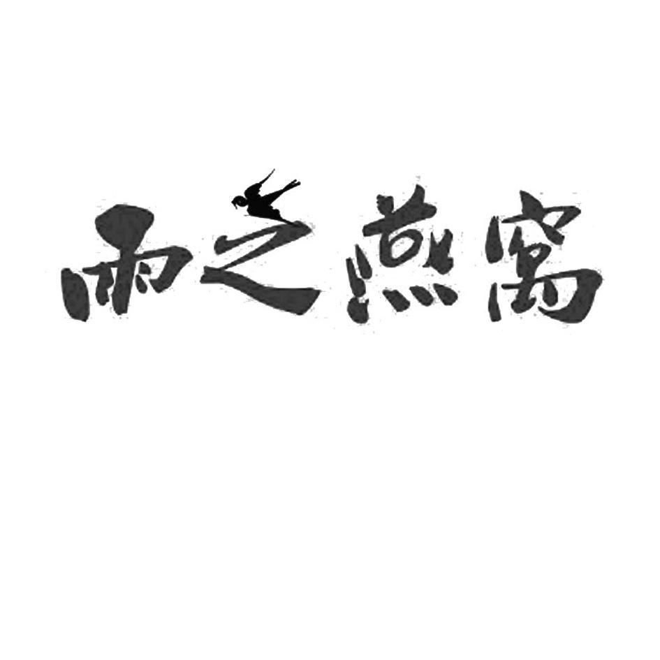 设计 矢量 矢量图 书法 书法作品 素材 945_945
