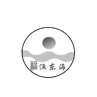 青岛三平岛海参养殖专业合作社