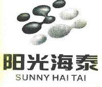 阳光海泰 sunny haitai