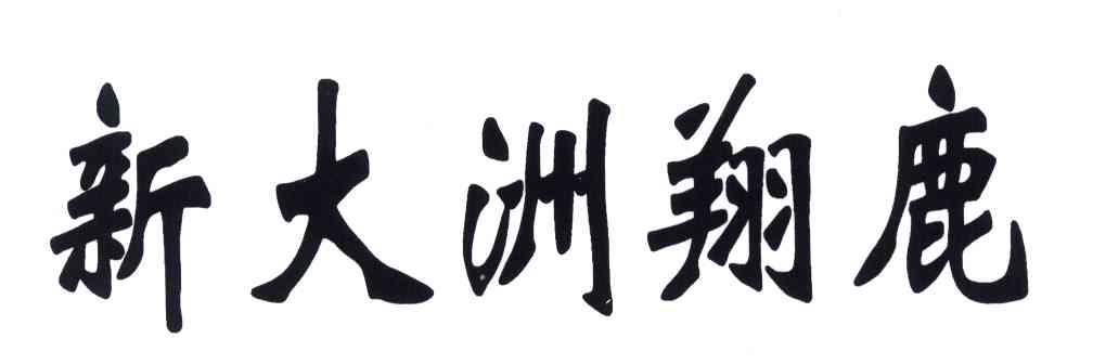 任海滨_【信用信息_诉讼信息_财务信息_注册信息_电话