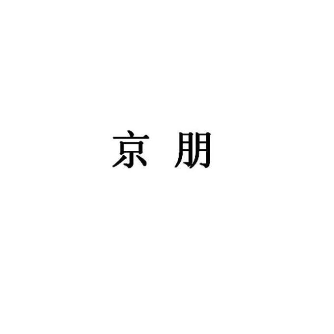 青岛市京朋农业科技有限公司
