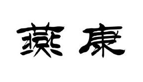 南京新燕康15号照片_北京燕康科技有限公司