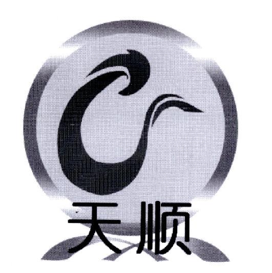 商标名称:天顺 注册号:19102613 类别:19-非金属建材 状态:不定 申请