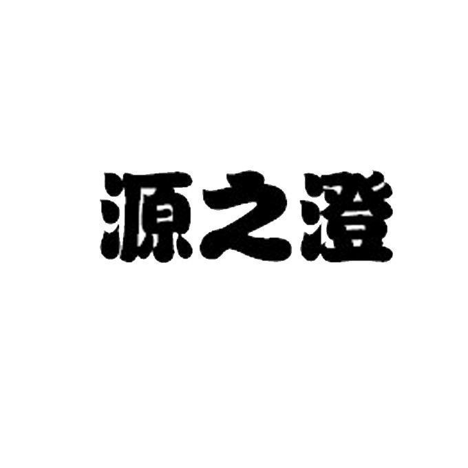 澄字字体设计