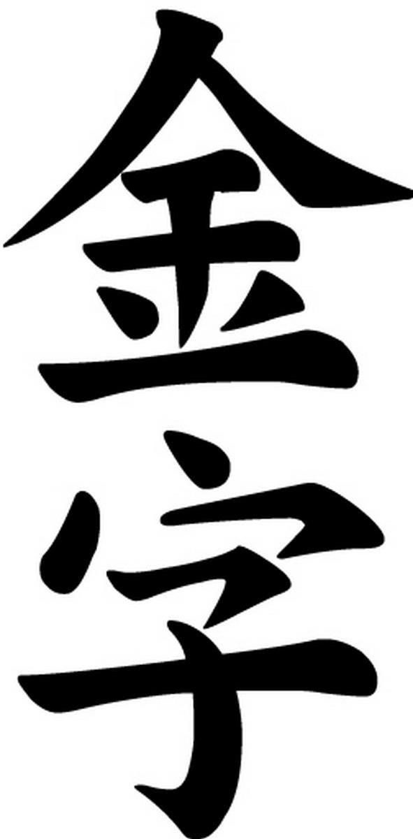 姓氏金字设计图片