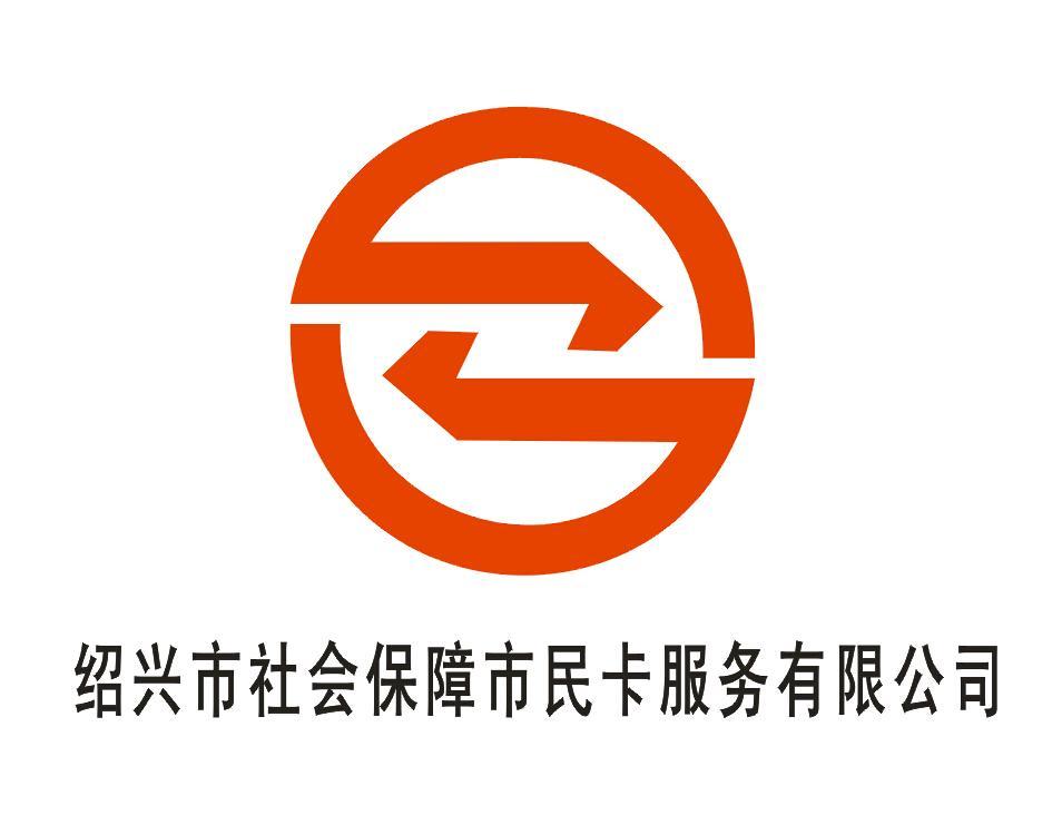 绍兴市社会保障市民卡服务有限公司