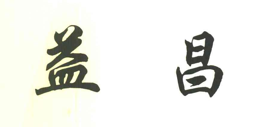 益昌 yc-918电路图