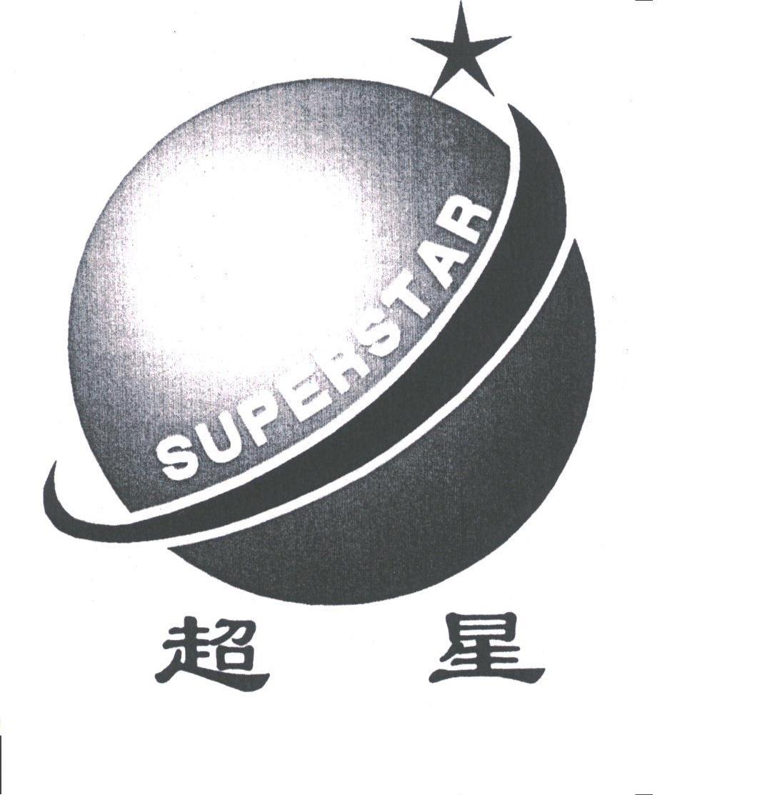 超星;superstar