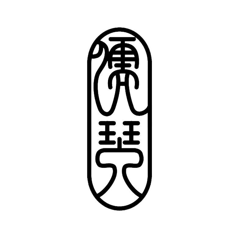 青岛市古琴协会
