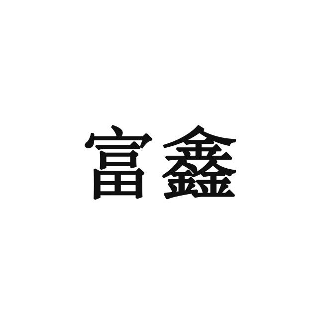 陕西富鑫建设工程有限公司