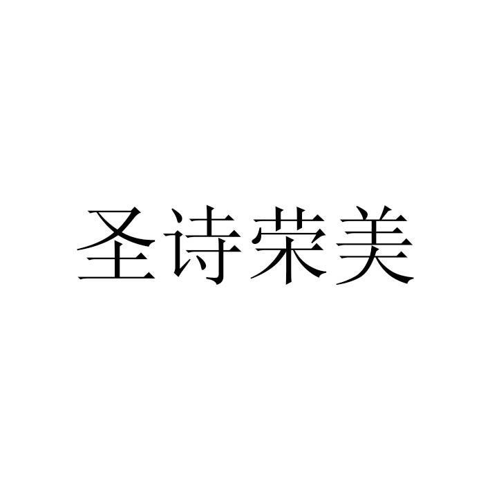 荣美家乡基督教歌谱