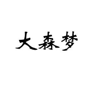 青岛大森酒业有限公司