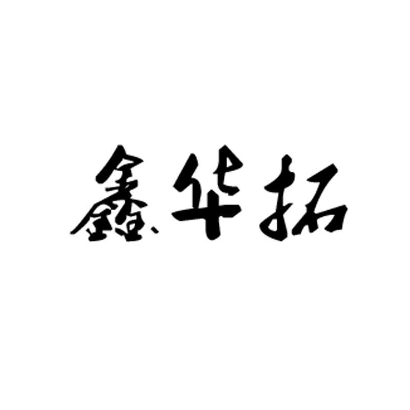 青岛鑫华拓电子科技有限公司