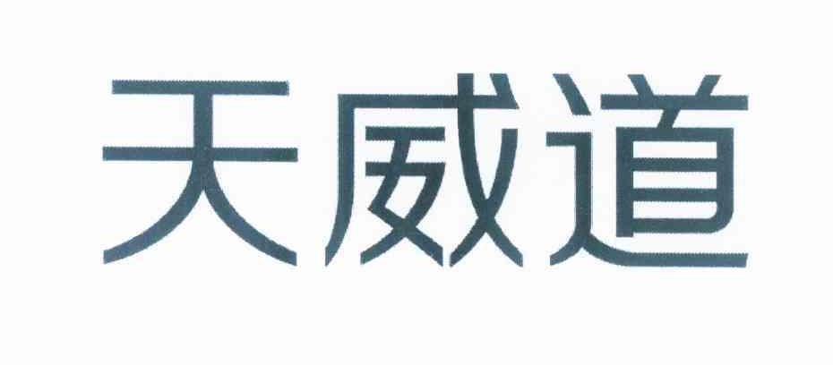 深圳天威矢量图