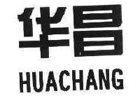 华昌汽车logo