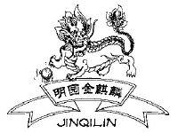 明园金麒麟;jinqilin
