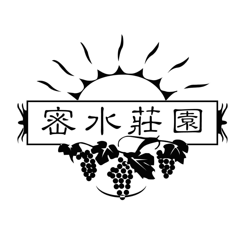 山东密水葡萄酿酒有限公司