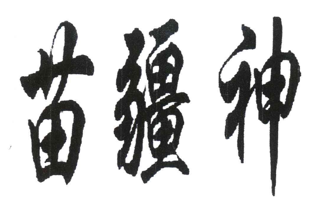 设计 矢量 矢量图 书法 书法作品 素材 1080_696