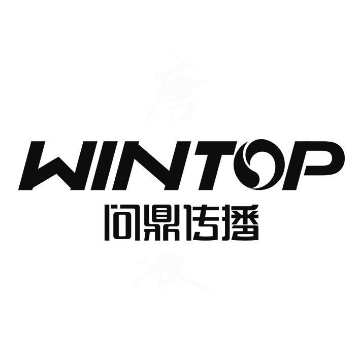 长沙市问鼎文化传播有限公司