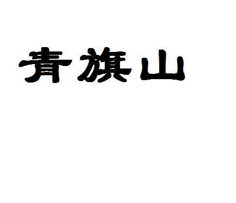 章丘市青旗山豆制品有限公司
