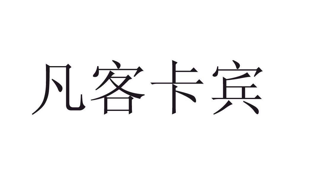 设计 矢量 矢量图 书法 书法作品 素材 1103_661