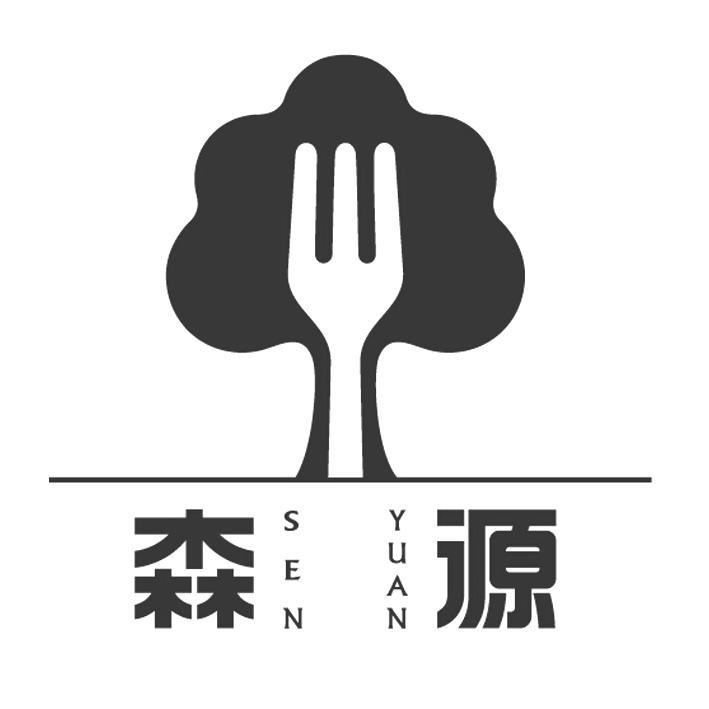 承德森源绿色食品有限公司_2018年企业商标大全_商标