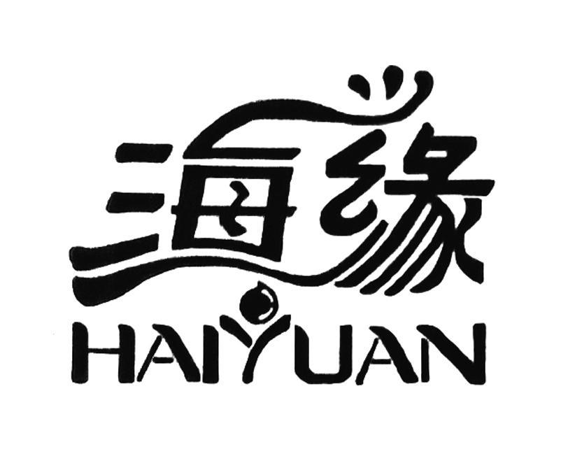 福建海新食品标志