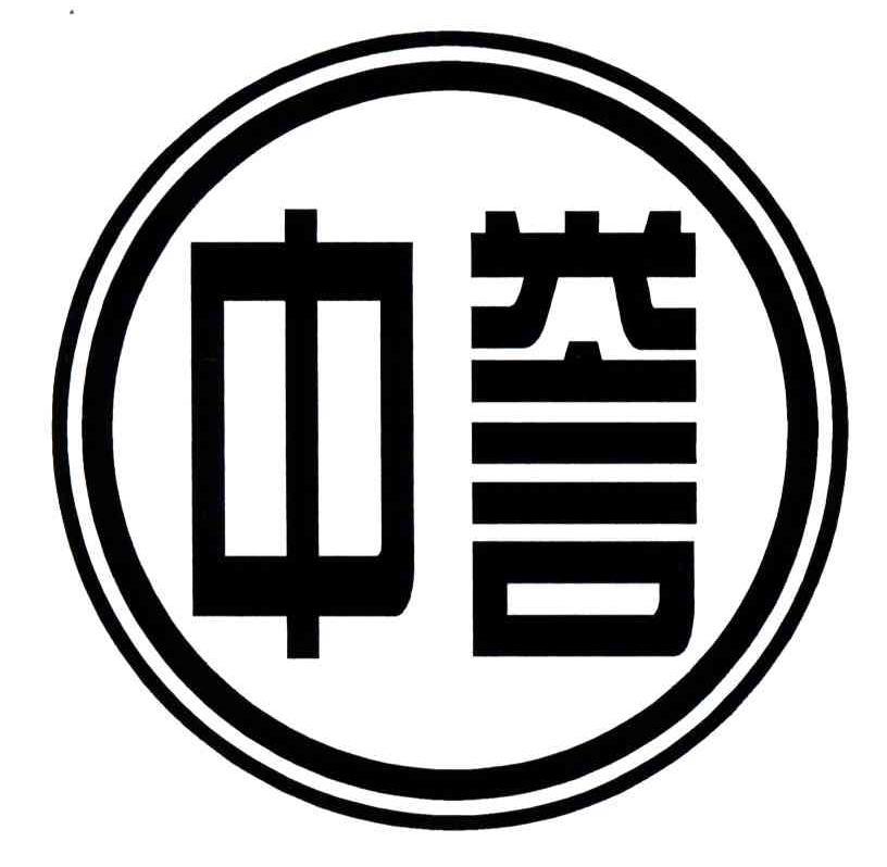 中誉汽车logo