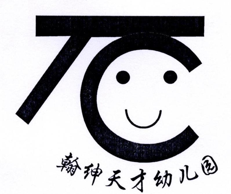 天津市南开区天才幼儿园