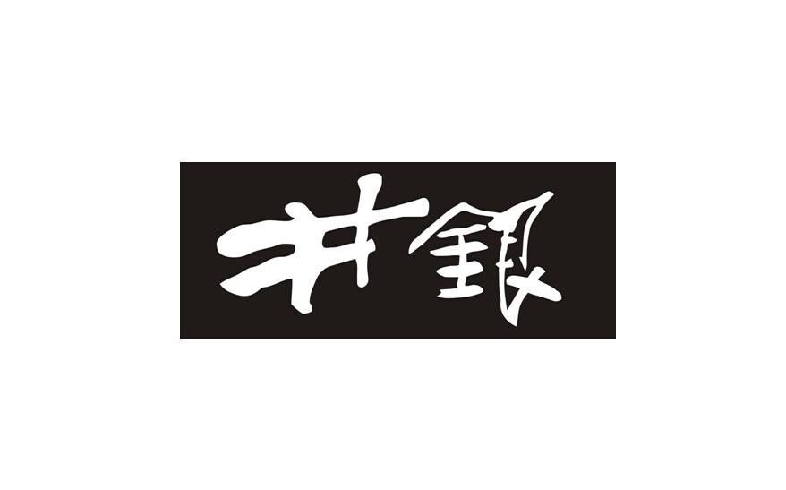 logo 标识 标志 设计 书法 书法作品 图标 878_547