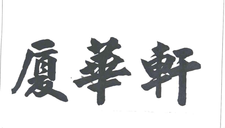 厦华tw3466电路图