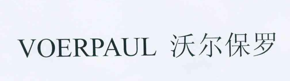 沃尔保罗 voerpaul
