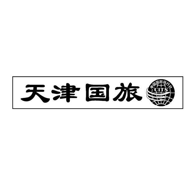 天津国旅 中国国际旅行社 cits