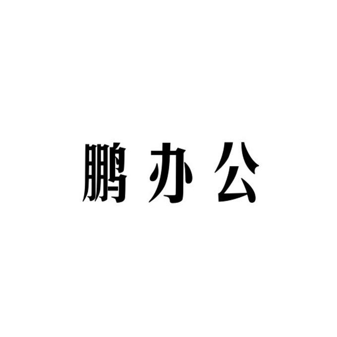 早晨好囹�a�i)�aj_鹏博士智能系统工程有限公司