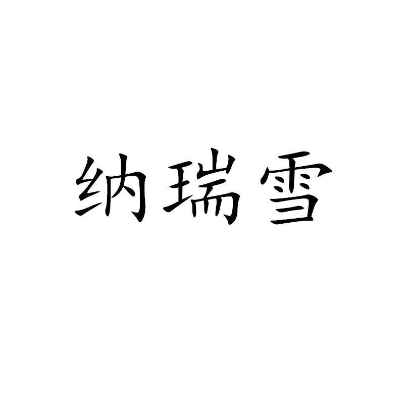纳新啦艺术字手绘