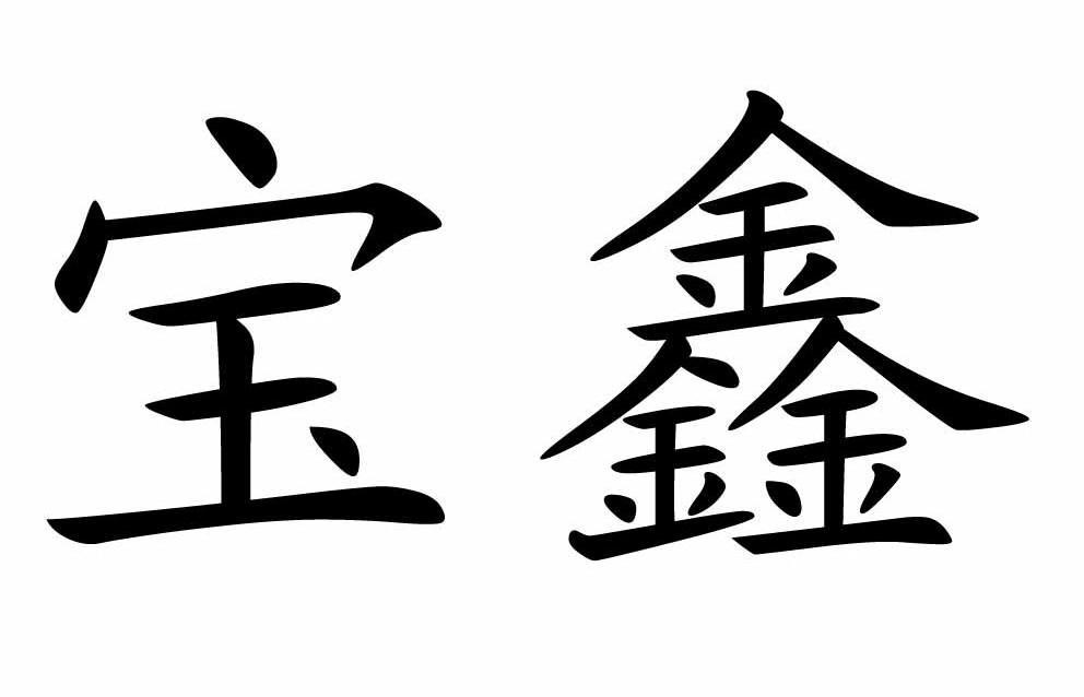 设计 矢量 矢量图 书法 书法作品 素材 992_638