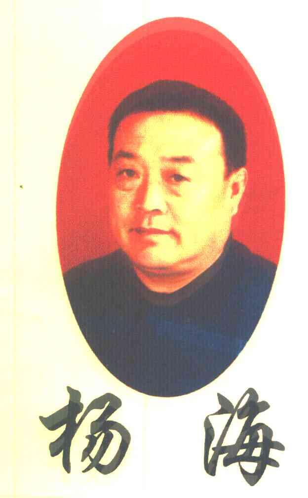 二胡曲谱赛马杨海
