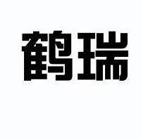 河南中鹤食品 logo