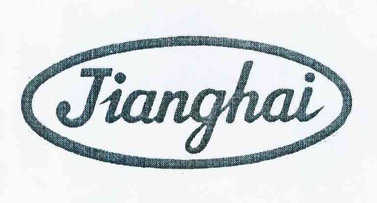 南通江海电容器股份有限公司
