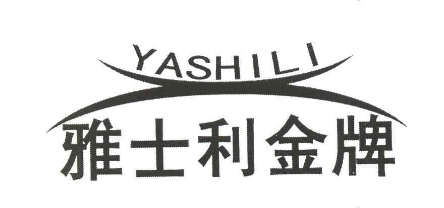 商标名称:雅士利金牌 yashili 注册号:7221469 类别:21-厨房器皿洁具