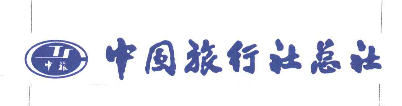 中国旅行社总社;中旅;cts