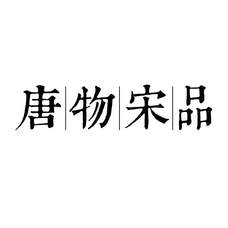临宋品字牡丹图步骤