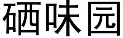 logo 标识 标志 设计 矢量 矢量图 素材 图标 399_123图片