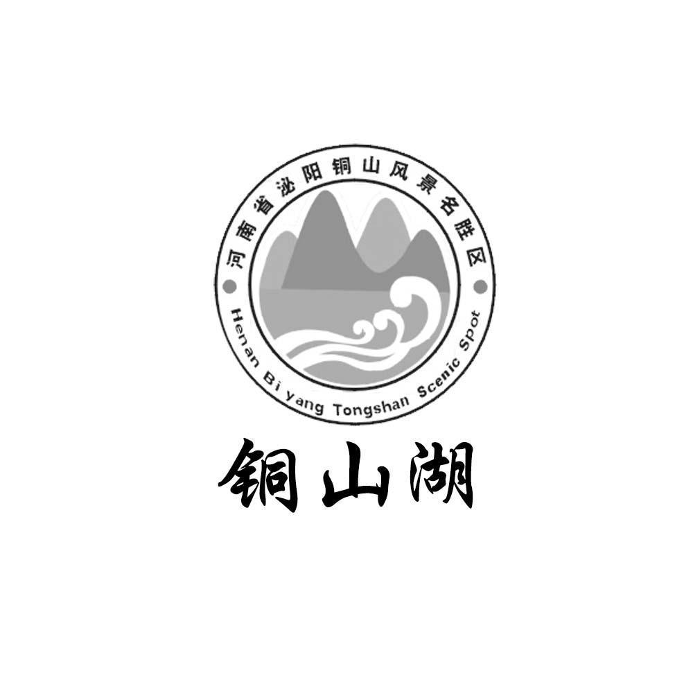 铜山湖 河南省泌阳铜山风景名胜区 henan bi yang tongshan scenic sp