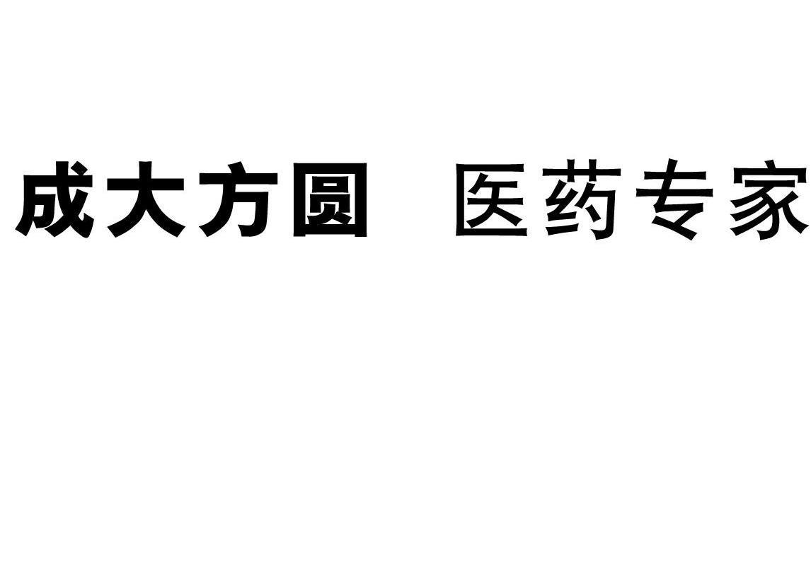 辽宁成大方圆医药连锁有限公司阜新新华路分店