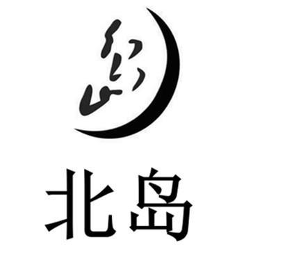杭州北岛地毯有限公司