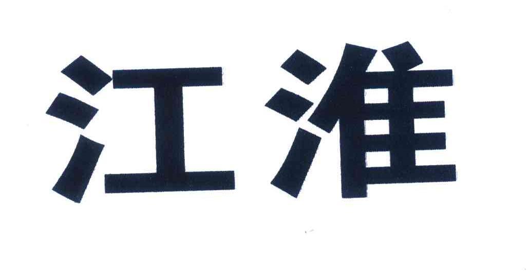 安徽江淮汽车股份有限公司