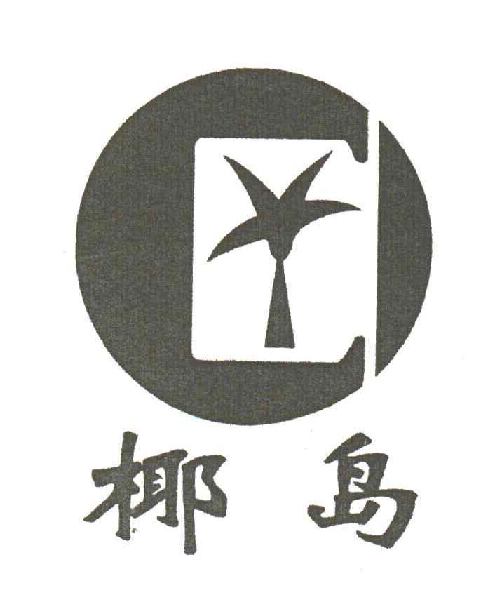 海南椰岛(集团)股份有限公司